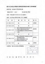 毒性化學物質管理教育訓練證書