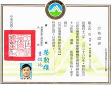 環保署檢定合格證書