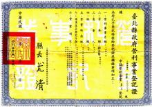 營利事業登記證-政府合法立案