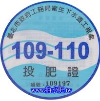 台北市衛生下水道投肥證