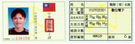 數位電子技術士證照