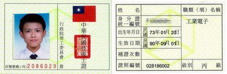 工業電子技術士證照