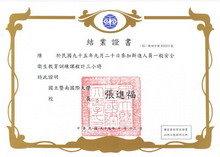 安全衛生教育結業證書